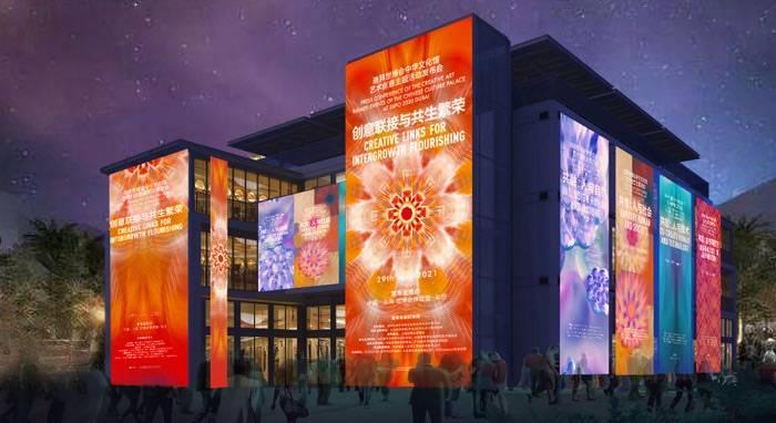"""""""创意联接与共生繁荣"""" 迪拜世博会中华文化馆艺术创意发布主题概念"""