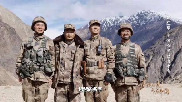 """""""卫国戍边英雄""""陈红军提名七一勋章 牺牲时妻子正怀着孕"""