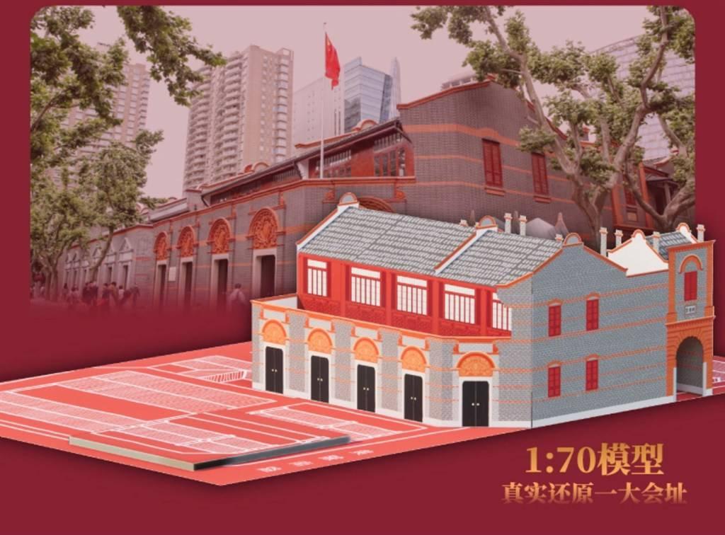 中共一大纪念馆建筑模型跃然纸上 立体书《走进树德里》在沪首发