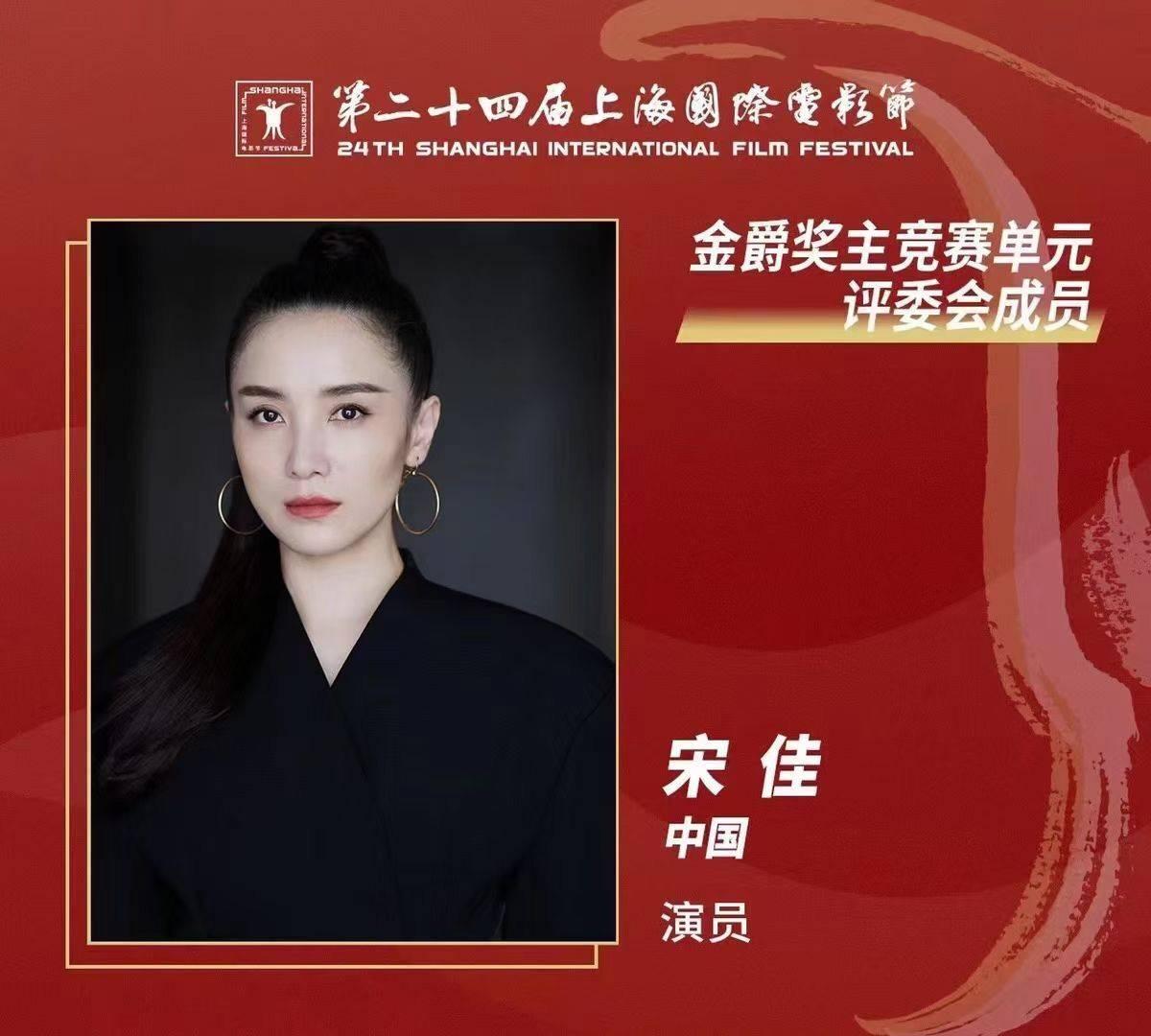 第二十四届上海国际电影节金爵奖评委会名单公布!6月5日上午8:00开票