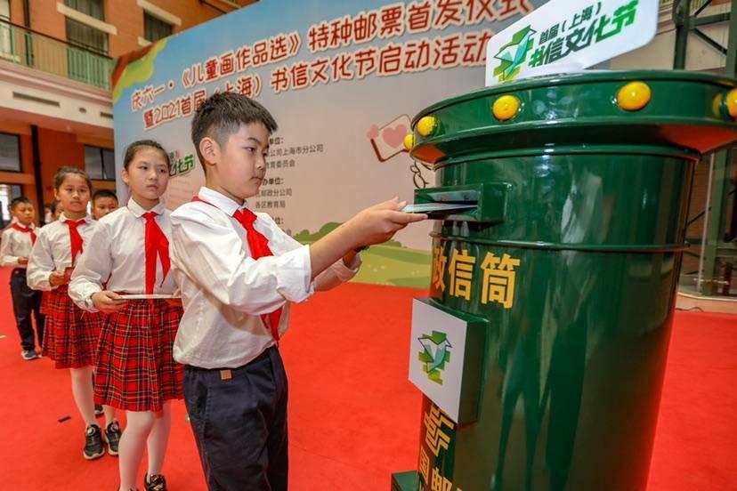 庆六一《儿童画作品选》特种邮票今首发 2021首届上海书信文化节同步启动