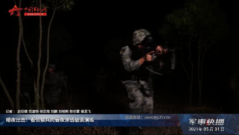 壕!夜视仪、无人机加持 两栖旅侦察兵夜间渗透隐蔽迅速