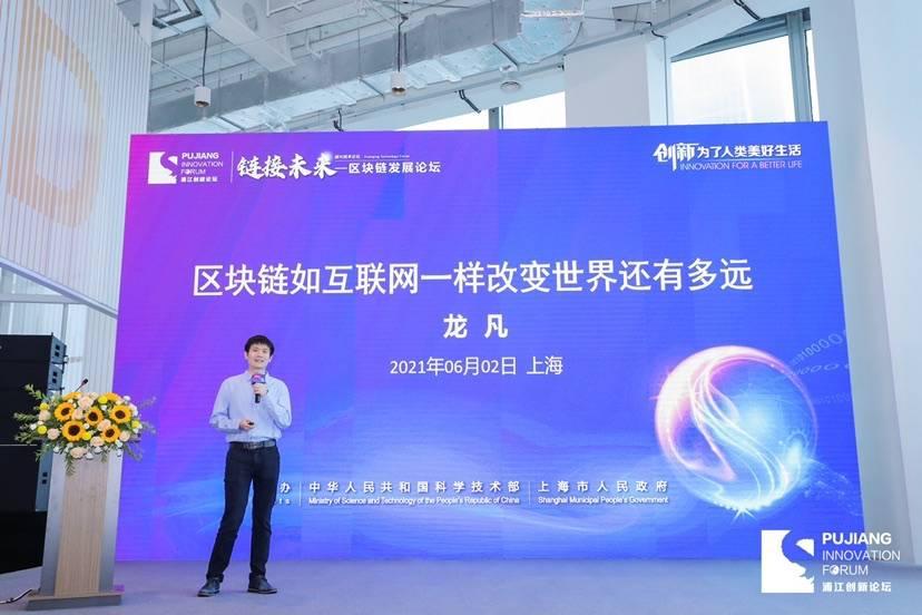浦江创新论坛|技术还是赌场,区块链未来走向何方?