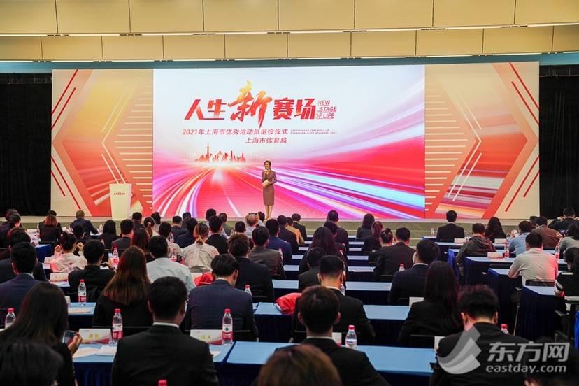 征战人生新赛场 今天62名上海优秀运动员光荣退役了