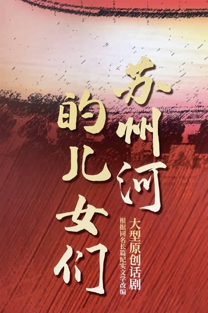 讲述城市转型故事 上海普陀推出大型原创话剧《苏州河的儿女们》