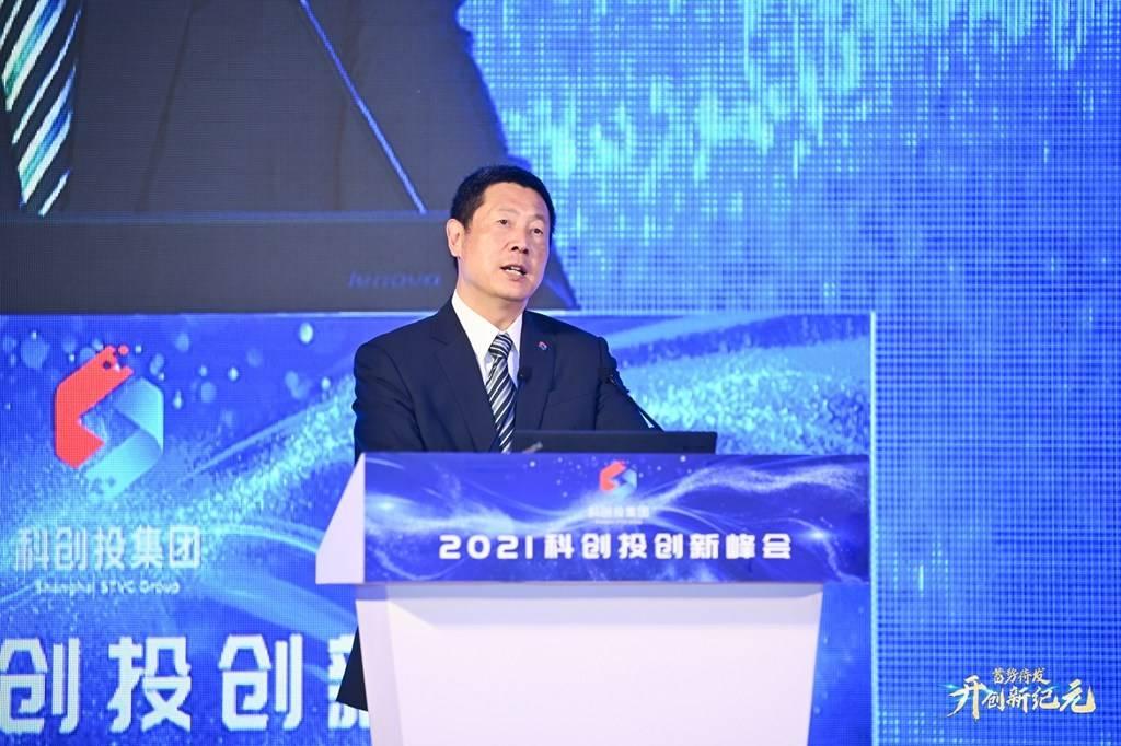 """做好上海科创中心建设 """"主力军"""" 上海科创投集团2021创新峰会举办"""