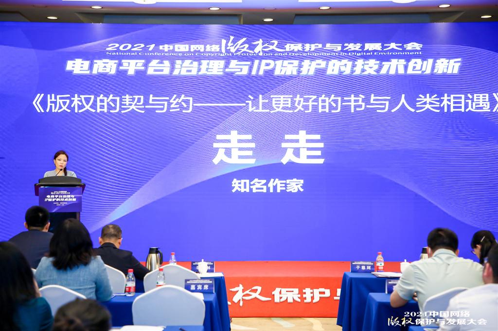 """2021中国网络版权保护与发展大会:网络版权产业进入""""万亿时代"""",拼多多将继续践行知识普惠战略"""