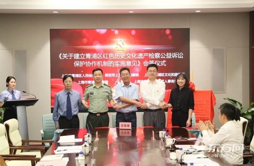 守护红色文物 青浦检察建立红色遗产公益诉讼保护机制