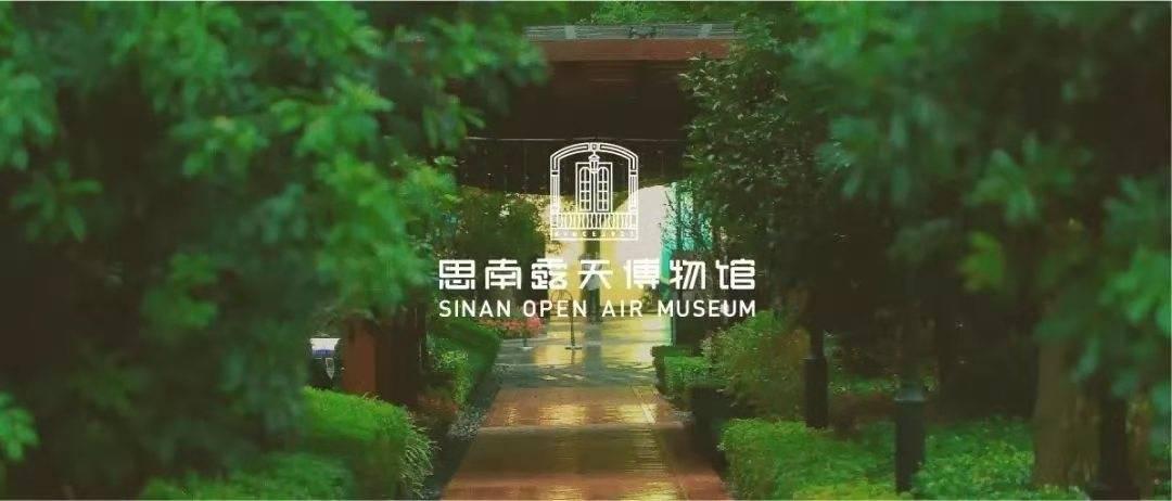 """六六夜生活节再度登陆申城 来思南公馆玩转""""博物馆奇妙夜""""派对"""