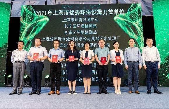 """""""人与自然和谐共生""""2021年六五环境日上海主场活动启动"""