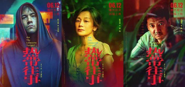 电影《热带往事》在京首映,导演温仕培:灵感来自编剧课上的一个作业