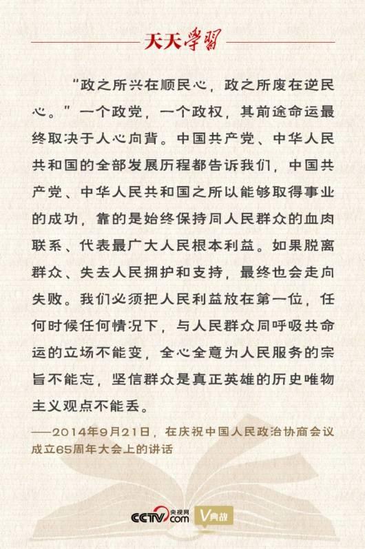 """《【杏耀登陆地址】""""典""""亮百年 政之所兴在顺民心,政之所废在逆民心》"""