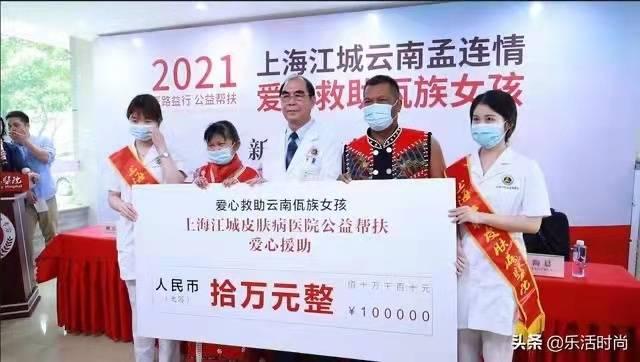上海江城云南孟连情,爱心救助佤族女孩