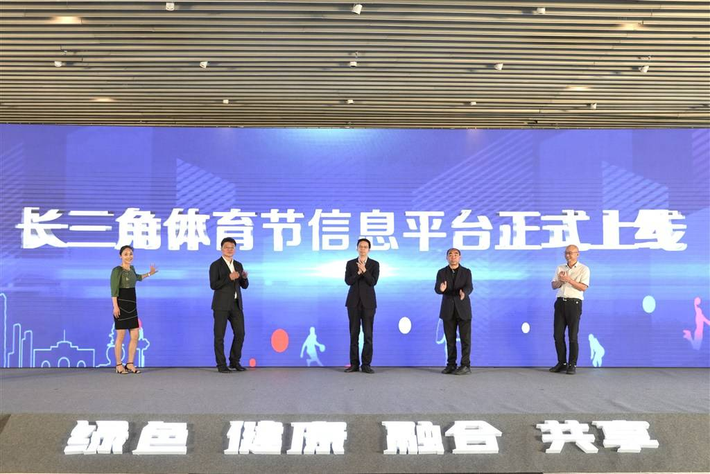 全新IP包罗众多优质赛事 首届长三角体育节7月在沪开赛