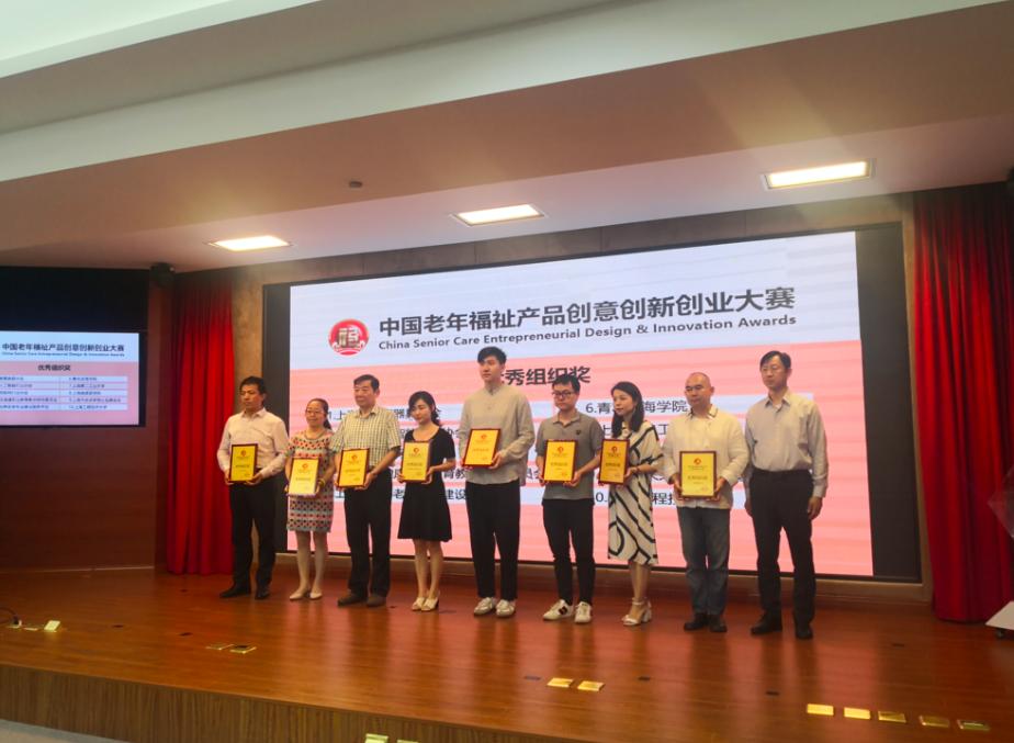 第九届老年福祉大赛颁奖,获奖作品将获得全年扶持推广