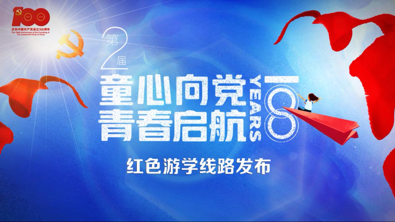 迎建党百年!第二届长三角青少年风采展示主题活动启动