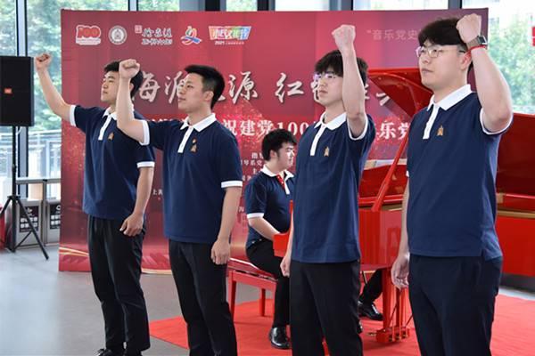 聆听红色经典 徐家汇街道举行音乐党课回顾党的发展历程
