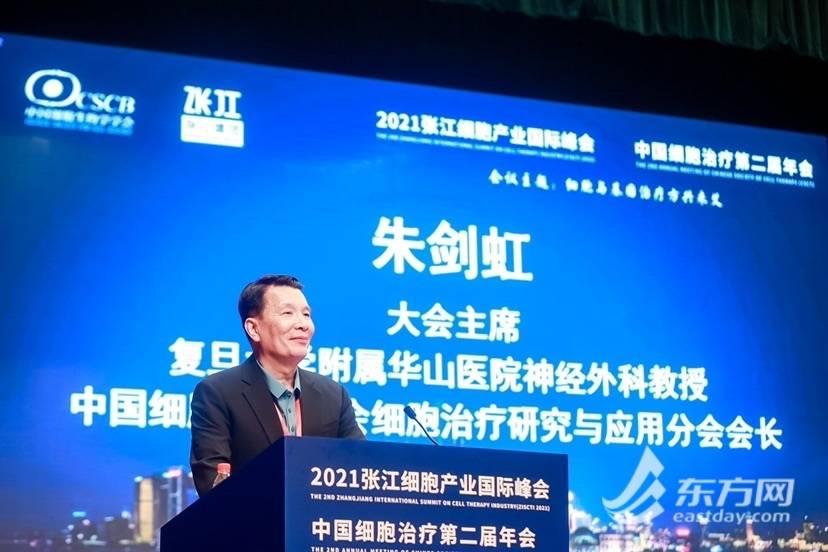上海张江将打造具有全球影响力的细胞全产业生态圈
