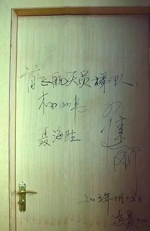航天员出征前在门上的签名