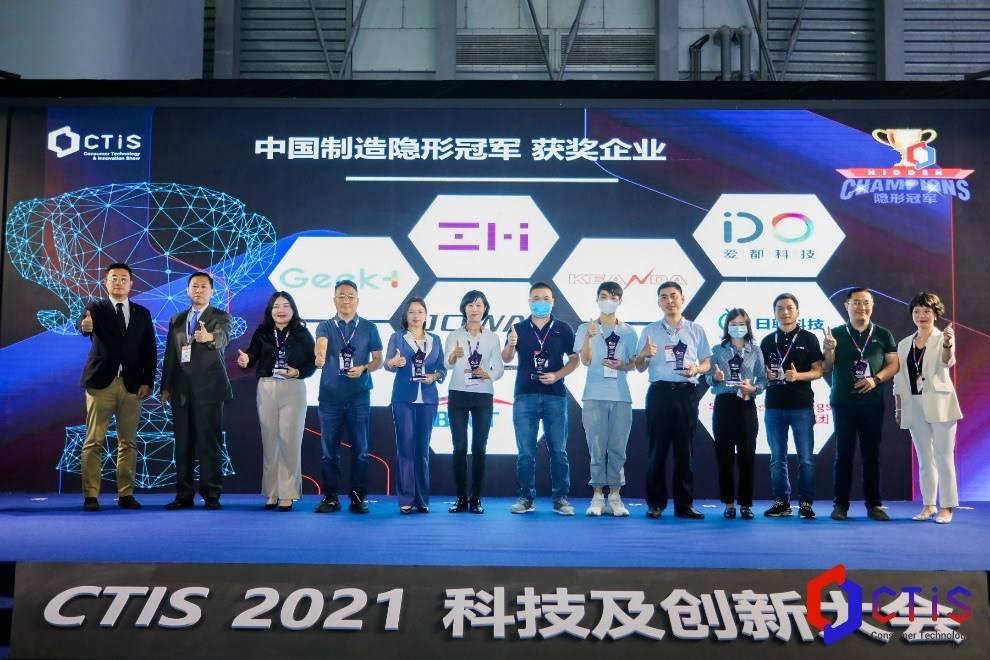 """""""聚焦科技、贸易、创新"""" 2021首届CTIS消费者科技及创新展览会在沪举行"""