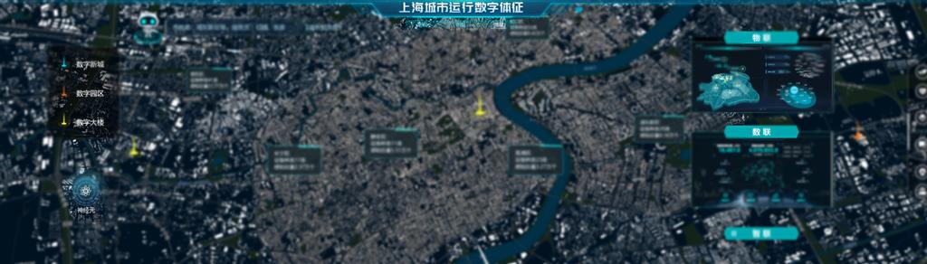 聚焦城市数字化转型难题 上海正式上线全国首个城市运行数字体征系统