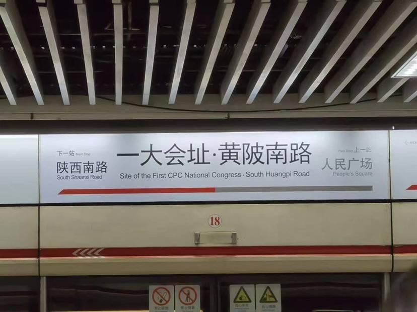 """""""一大会址""""出现在上海地铁站名上!这2个站点更名"""