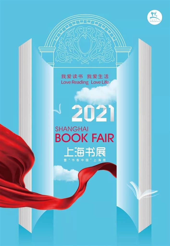 """2021上海书展将于8月11日至17日举办 首推吉祥物""""逗点"""""""