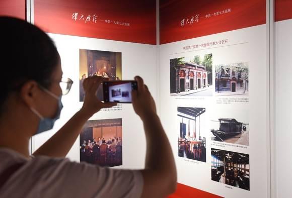 重温七次党代会的红色记忆! 伟大历程——中共一大至七大巡展开幕