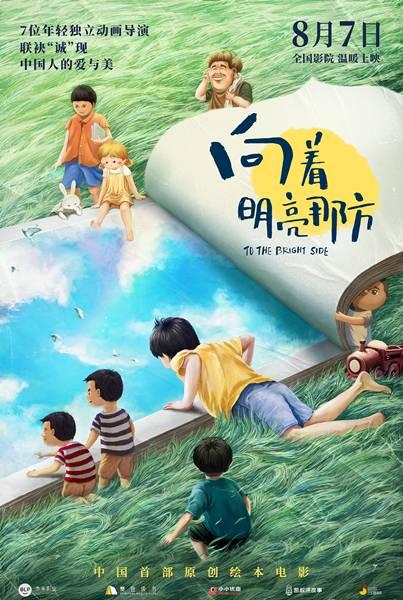 《向着明亮那方》将于8月7日上映 这部国漫绘出了远方的亮