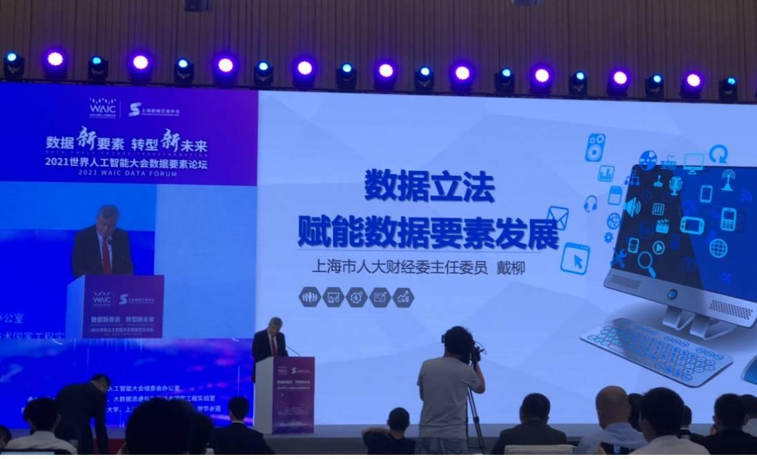 提升高质量公共数据开放城市软实力_上海力争年内出台数据条例
