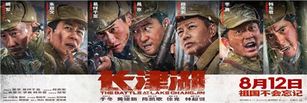 电影《长津湖》发布一组海报 将于8月12日全国上映
