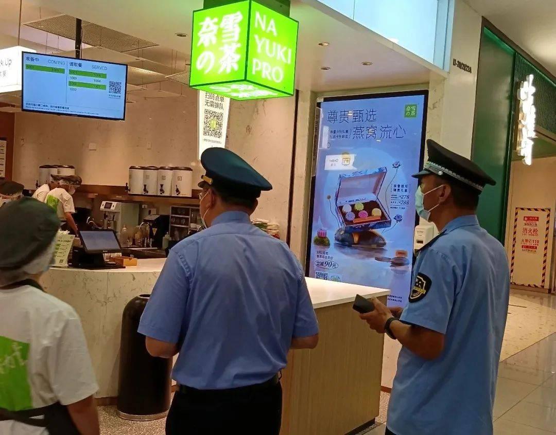 """北京西城区市监局约谈""""奈雪的茶""""企业及所在商场负责人"""