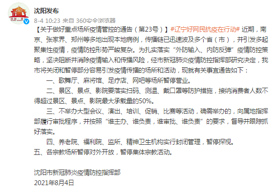 沈阳:歌舞厅、麻将馆、足疗店、网吧等场所暂停营业