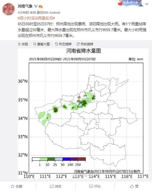 河南气象服务中心:今早郑州局地出现暴雨,洛阳局地出现大雨