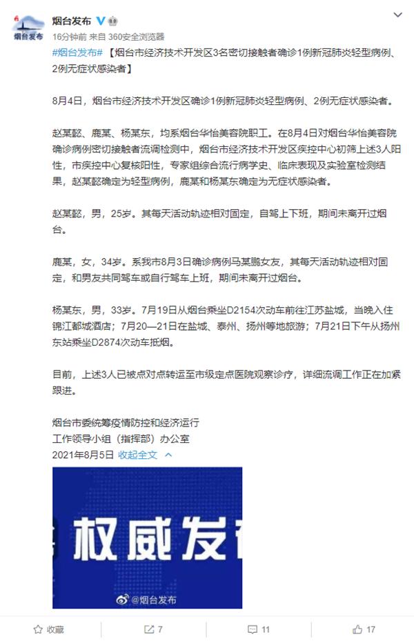 山东烟台8月4日新增新冠肺炎确诊病例1例、无症状感染者2例