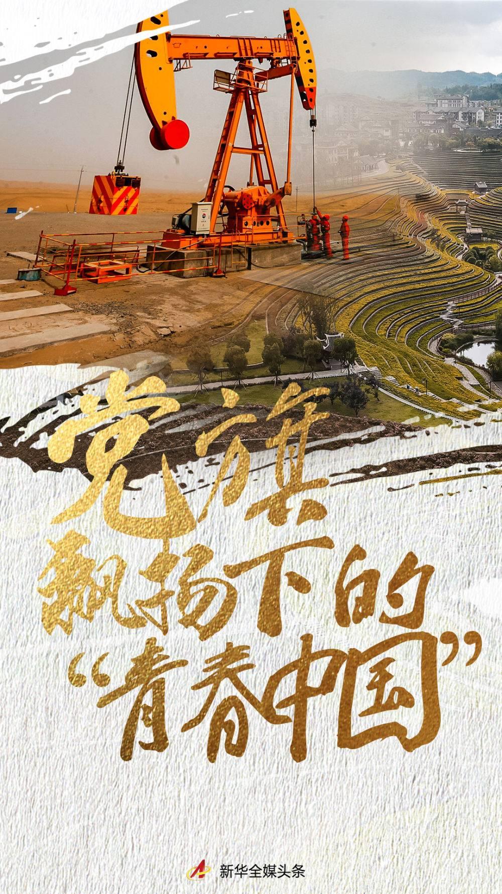 """热血,为时代澎湃--党旗飘扬下的""""青春中国"""""""
