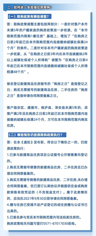 杭州:非户籍家庭社保满4年方可在限购范围内购买1套住房