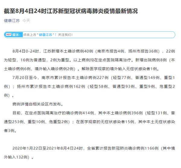 江苏8月4日新增新冠肺炎本土确诊病例40例