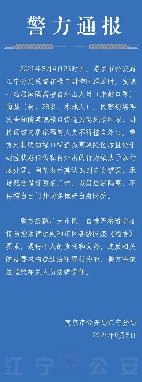 南京警方:高风险区域一男子居家隔离期擅自外出且未戴口罩,予以...