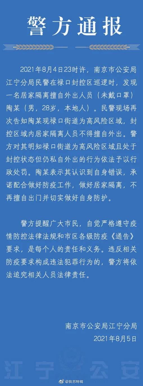 南京警方通报禄口封控区一男子擅自外出