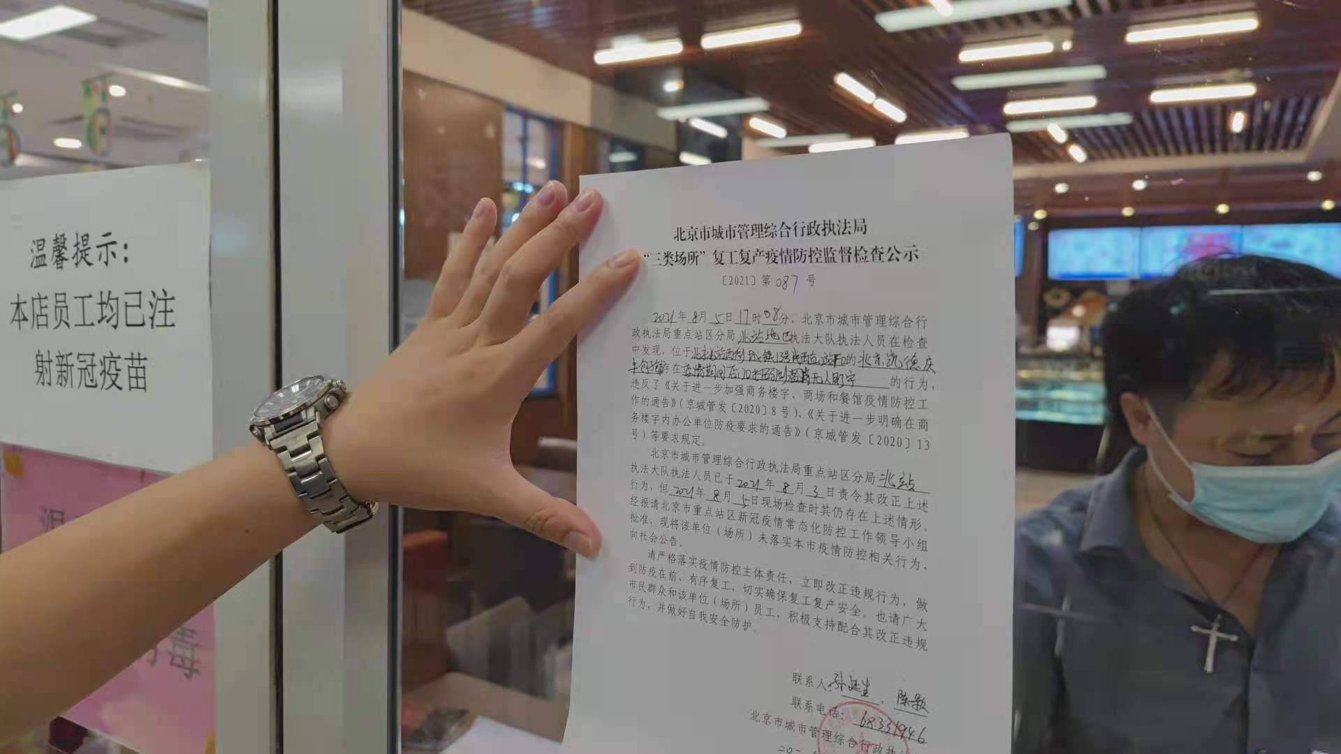 北京北站3家商户因疫情防控措施落实不到位被公示