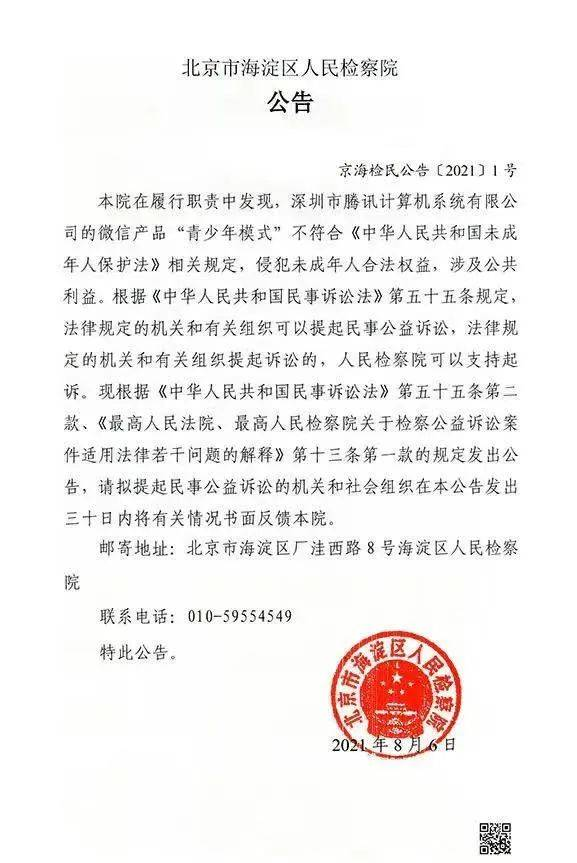 """腾讯被诉侵犯未成年人权益,媒体:网游""""戴镣铐跳舞""""是大势..."""
