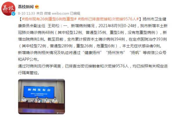扬州本轮疫情累计报告确诊394例,第五轮检测已检出阳性14例