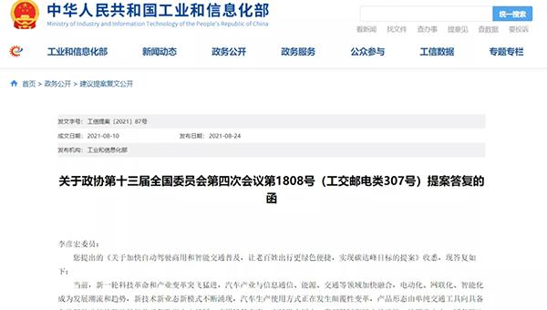 工信部回复李彦宏提案 进一步完善自动驾驶商用推进机制