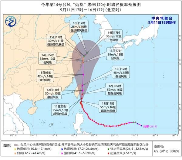 中央气象台发布台风橙色预警:浙江、福建等地局地大暴雨