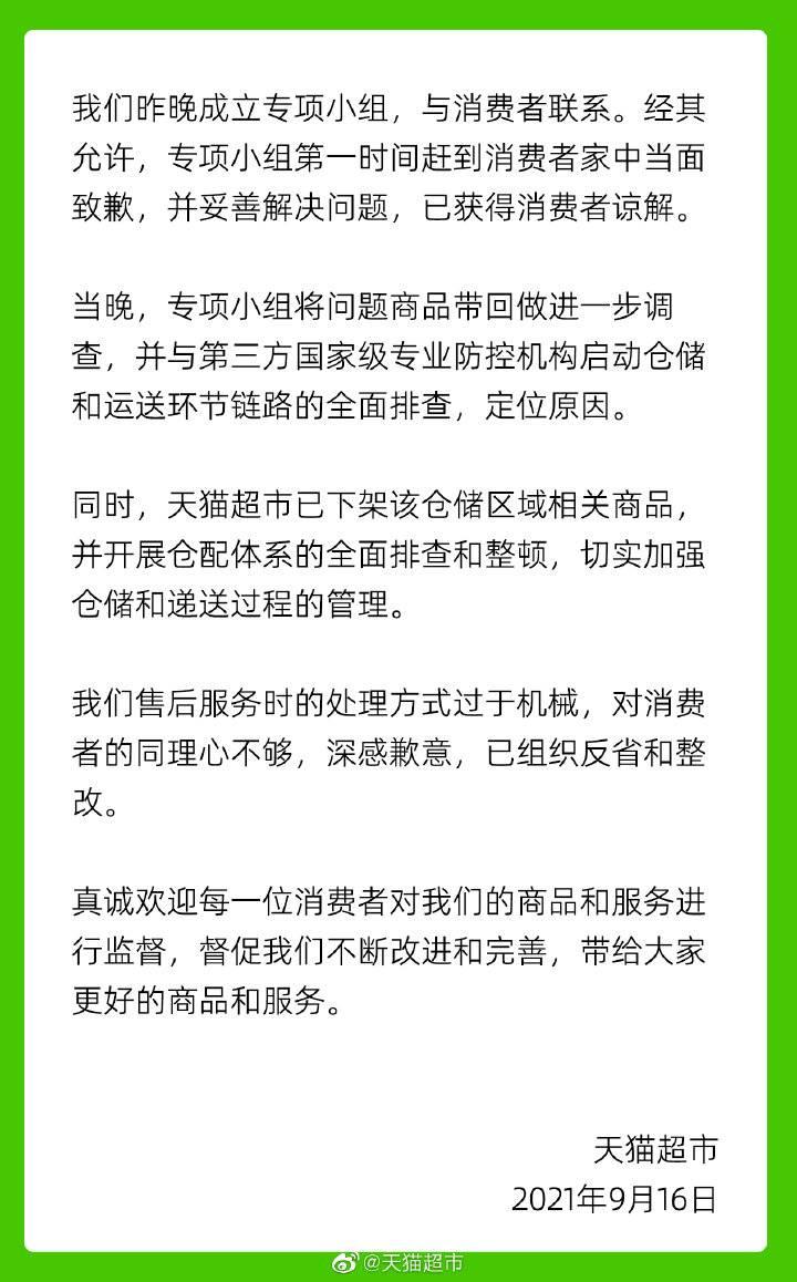 """天猫超市回应""""网购矿泉水箱中现2只老鼠"""":已致歉,正排查"""