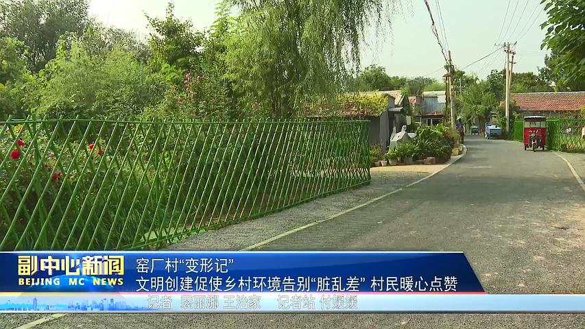 """通州区窑厂村文明创建促使乡村环境告别""""脏乱差"""",村民暖心点赞"""