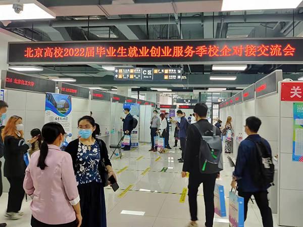 毕业生有增长!北京高校2022届毕业生就业创业服务季启动