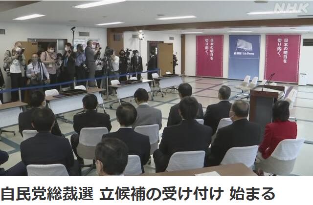 日自民党总裁选举开始进行候选人登记,岸田文雄等4人将参选