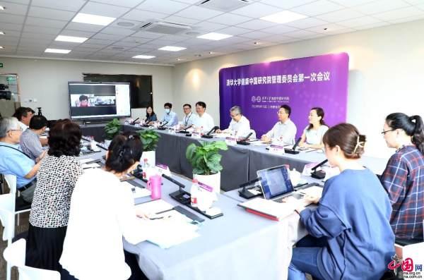 清华大学健康中国研究院成立 并召开管理委员会第一次会议